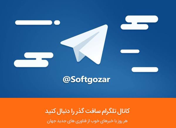 softgozar telegram